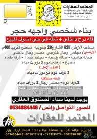 للبيع فله درج داخلي + شقة في حي مشرف