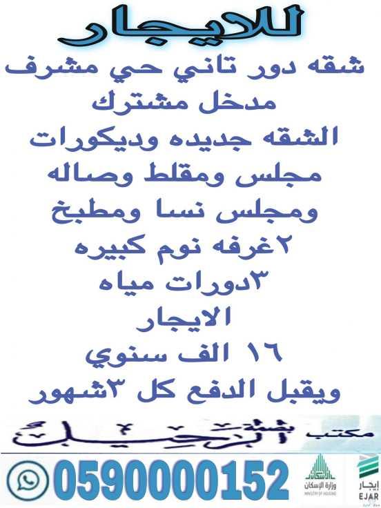 للايجار شقه جديده وديكورات دور تاني حي مشرف