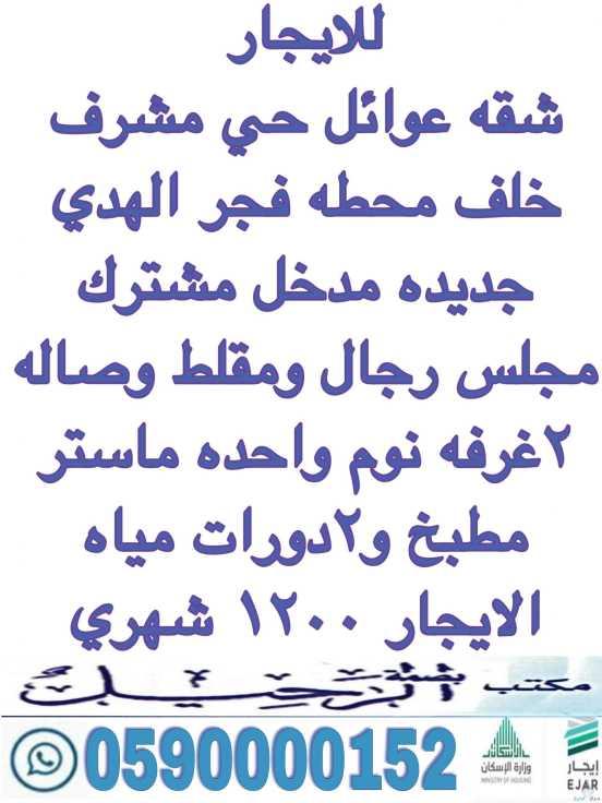 للايجار شقع عوائل حي مشرف خلف محطه فجر الهدي