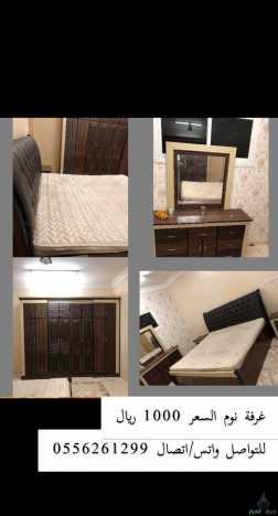 غرفة نوم السعر 1000 ريال