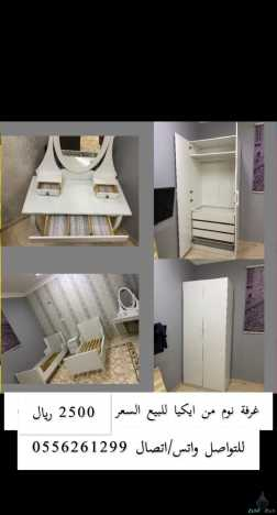 غرفة من ايكيا للبيع بسعر 2500 ريال