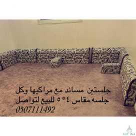 جلستين مساند مع مراكيها كل جلسه مقاس 4*5 للبيع تواصل على الرقم 0507111492
