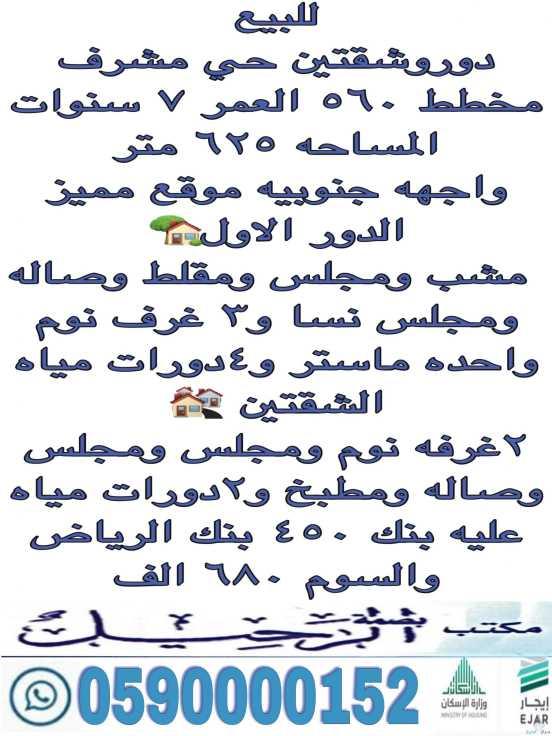 للبيع دور وشقتين في حي مشرف مخطط ٥٦٠