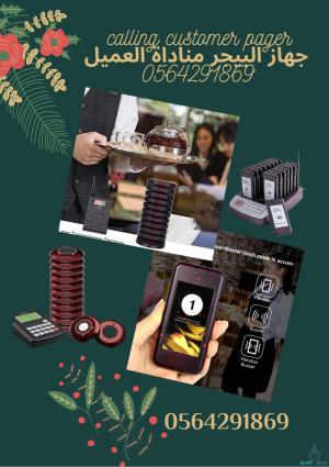 سعر جهاز بيجر المطاعم والكافيهات رنان0555853936