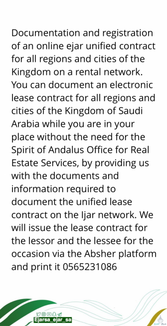 Authentication and registration ejar unified contract www.ejar.sa  Ejar | Ministry of Housing