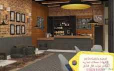 مقاول تنفيذديكورات مطاعم محلات0502416050
