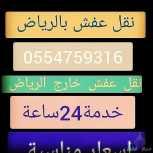 دينا نقل عفش الرياض الخرج0554759316