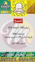 ارض 708 مخطط 556 للبيع