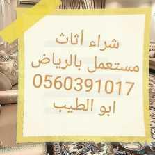 دينا نقل عفش الدار البيضاء 0560391017