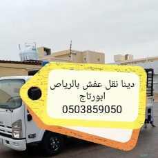 دينا نقل عفش حي الدار البيضاء 0560391017