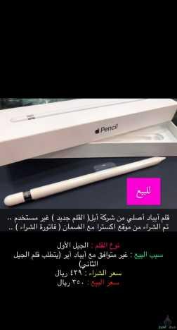 للبيع : قلم أيباد جديد ( الجيل الأول )