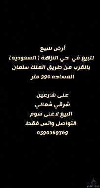 ارض للبيع في حي النزهه ( السعوديه سابقاً)
