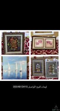 لوحات للبيع الخرج