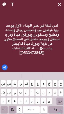 شقة مستقلة للايجار بحي الهداء الاول بالخرج