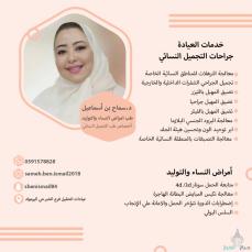 خدمات العيادة  جراحات التجميل النسائي وأمراض النساء والتوليد