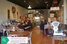 مقاول انشاءوتجهيز المطاعم من وال  المحلات تسليم مفتاح
