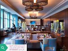 مقاول انشاءوتجهيز المطاعم الكافيهات المحلات  تسليم مفتاح