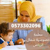 افضل معلمة خصوصية شمال الرياض0573302096بخصم30%