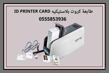 اسعار طابعة الكروت البلاستيكية ID printer card
