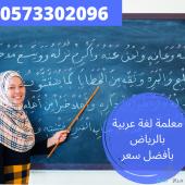 افضل مدرسة خصوصي لغة عربية بالرياض 0573302096 ,بخصم 30%