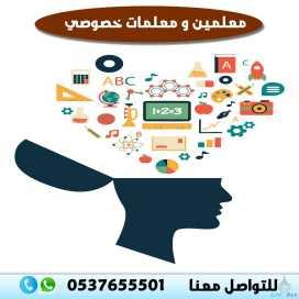 مدرسة معلمة تأسيس ابتدائي 0537655501 الدمام، مكة المدينة الرياض