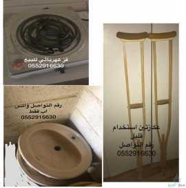 اغراض منزلية