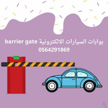 بوابة دخول السيارات المواقف والكراجات 0555853936