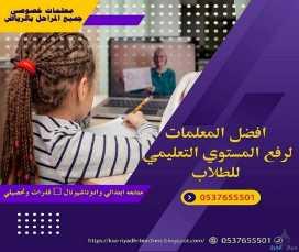 معلمة مدرسة تأسيس لغتي 0537655501 مكة الرياض الدمام