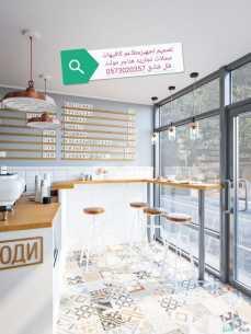 مقاول مطاعم وكافيهات- تصميم وتنفيذ
