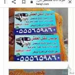 شراء اثاث مستعمل الرياض 0555659860 ونقل العفش
