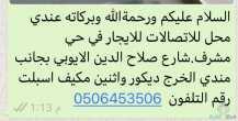 حي مشرف الخرج محل الاتصلات للايجار