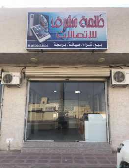 محل للايجار للاتصالات في حي مشرف الخرج شارع صلاح الدين الايوبي