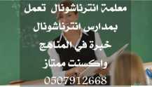 معلمة انترناشونال 0507912668