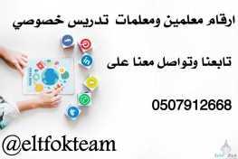 أرقام معلمين ومعلمات خصوصي يجولك البيت  0507912668