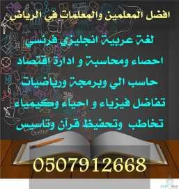 افضل المعلمين والمعلمات في الرياض