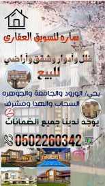 فلل للبيع حي مشرف