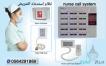 جهاز مناداة واستدعاء الممرضة بالمستشفيات