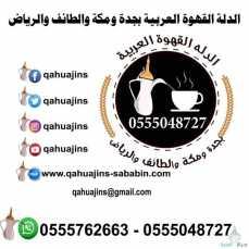 صبابين قهوة رجال ونساء بجده0555048727