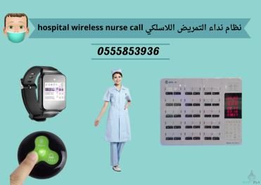 افضل اجهزة استدعاء التمريض nurse call system