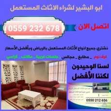 اثاث مستعمل الرياض 0559232678