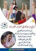 مدرسة معلمة تحصيلي وقدرات بالرياض 0537655501