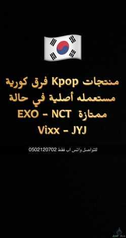 منتجات kpop