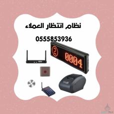 ماكينة انتظار العملاء عرض خاص 0555853936