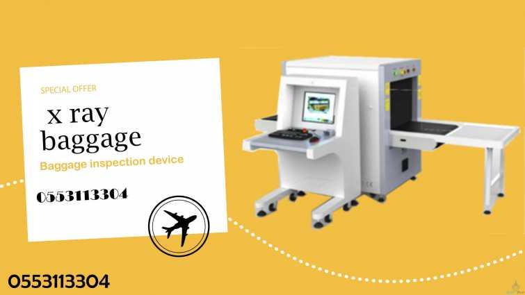 x ray baggage جهاز تفتيش الحقائب والشنط 05531