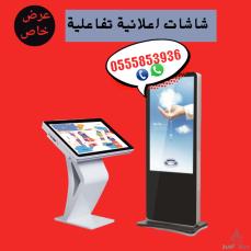 شاشات تفاعلية لعرض الاعلانات 0555853936