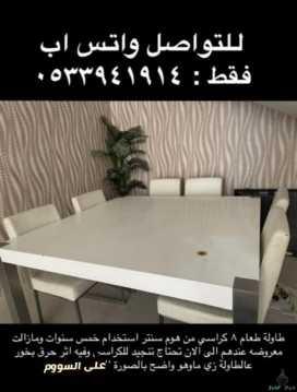 (غرفة نوم+اريكة)من ايكيا+طاولة طعام٨ كراسي من هوم سنتر