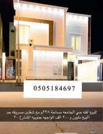فيلا للبيع بحي الجامعه مساحة 338م مع شقتين مسروقة