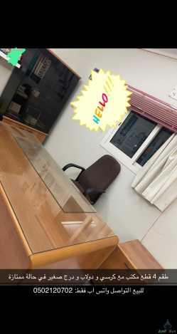 مكتب 4 قطع