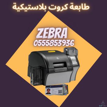 افضل طابعة كروت وبطاقات بلاستيكية زيبرا 0555853936