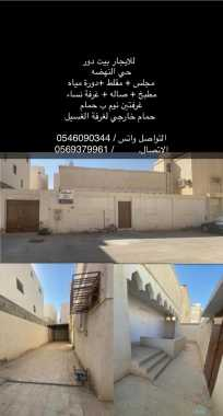 بيت للايجار حي النهضه